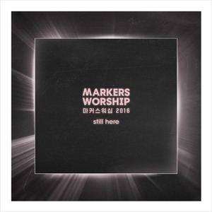 마커스8집(MARKERS)-Live Worship 2016 (CD)